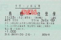 R201123_jrq_midori11g