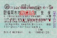 R201123_jrq_sasebo4