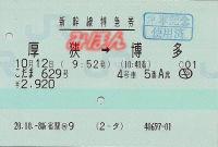 R201012_jrw_kodama6292