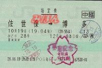 R201019_jrq_midori28