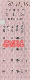 R201116_ohm_jrwrenraku_3
