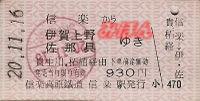 R201116_sig_jrwrenraku