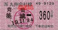 R201123_jrq_kandahojuu