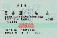 R201116_jrw_keihanrenraku