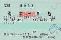 R201123_jrq_rtsubame42