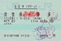R201124_jrq_midori8g