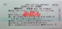 R201124_jrq_sasebo20ghikikae