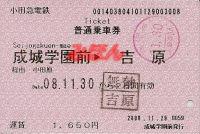 R201130_oda_jrc_renraku