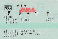 R210101_jrw_kottoi