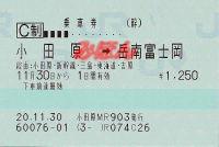 R201130_jrc_gakrenraku