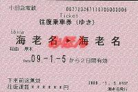 R210105_oda_jre_renraku_atsugi_ebin