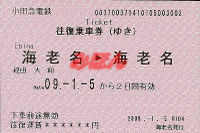 R210105_oda_sot_renraku_yamato_ebin