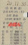 R201130_gak_jrckakegawa_3