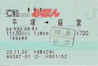 R201130_jre_odakyuatsugi