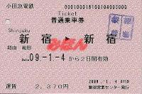 R210104_oda_jre_matsuda_renraku2