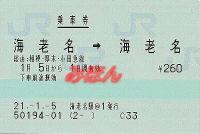 R210105_jre_oda_renraku_atsugi