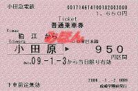 R210103_oda_jre_odawara_shinyokoham