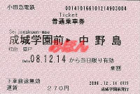 R201214_oda_jre_tsugiwarimsr