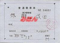 R210111_cho_jre_renraku_hojuu