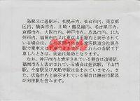 R210111_cho_jre_renraku_hojuu2