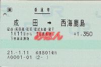 R210111_jre_choshi_renraku