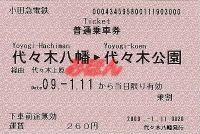 R210111_oda_met_yoyogikouen
