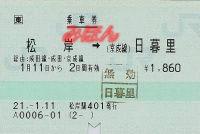 R210111_jre_kes_renraku