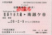 R210209_oda_jre_renraku_nankoshi_1