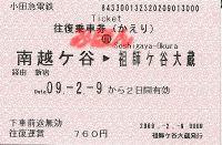 R210209_oda_jre_renraku_nankoshi_2