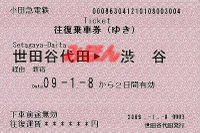 R210108_oda_jre_shibuya1