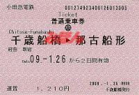 R210126_oda_jre_nako