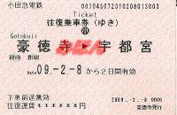 R210208_oda_jre_utsunomiya_1
