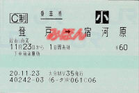 R201123_jre_oita