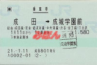 R210111_jre_keo_oda_3renraku