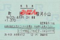 R200923_jre_asagiri11