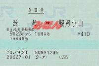 R200923_jre_odajrcrenraku1