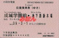 R090301_oda_met_shinkiba_1