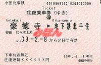 R210211_oda_met_renraku_kitase_2