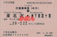 R210222_oda_met_kasumigaseki_1