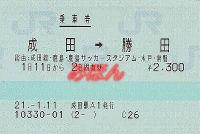R210111_jre_kas_tuukarenraku