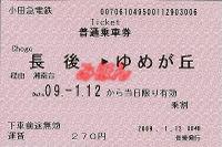 R210112_oda_sot_yumegaoka_noriwari