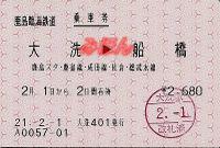 R210201_kas_jre_renraku