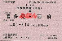 R090314_oda_jre_nishifu