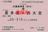 R090314_oda_jre_nishioomiya