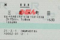 R090315_jre_keo_oda_machida