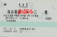 R090315_jre_met_tozaitsuuka