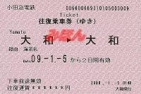 R210105_oda_sot_renraku_ebina_yamat