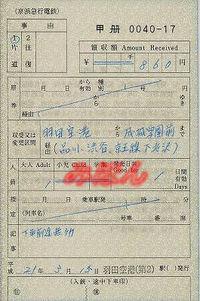 R210315_keq_jre_kei_oda_renraku1
