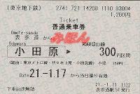 210117_met_oda_toz_renraku