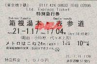 210117_oda_methakone24